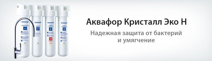 Кристалл Эко H